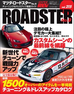 ハイパーレブ Vol.215 マツダ・ロードスター No.9-電子書籍