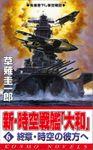 新・時空戦艦『大和』(コスモノベルズ)