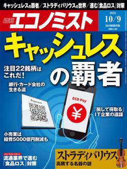 週刊エコノミスト (シュウカンエコノミスト) 2018年10月09日号-電子書籍