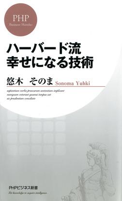 ハーバード流 幸せになる技術-電子書籍