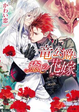竜公爵と癒しの花嫁-電子書籍