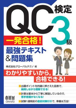 QC検定3級 一発合格! 最強テキスト&問題集-電子書籍