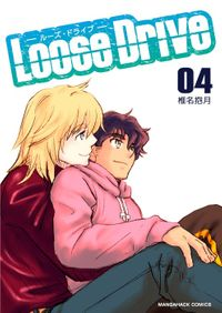 Loose Drive 4巻