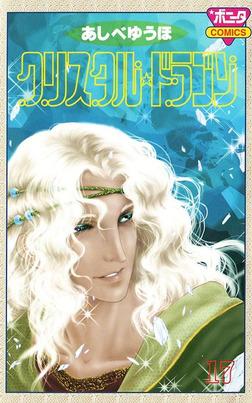 クリスタル☆ドラゴン(17)-電子書籍