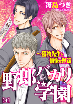 野郎バカリ学園~獲物先生と愉快な獣達(4)-電子書籍