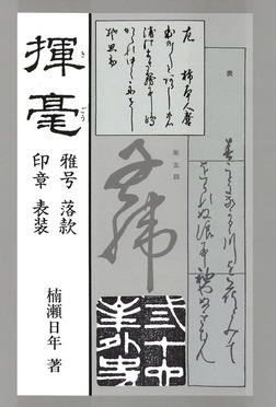 揮毫 雅号・落款・印章・表装-電子書籍