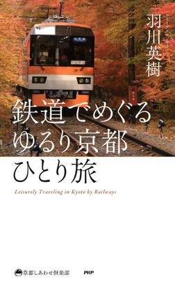 鉄道でめぐる ゆるり京都ひとり旅-電子書籍