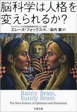 脳科学は人格を変えられるか?-電子書籍