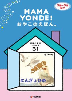 親子の絵本。ママヨンデ世界の童話シリーズ にんぎょひめ-電子書籍