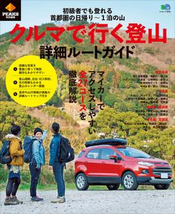 PEAKS特別編集 クルマで行く登山 詳細ルートガイド-電子書籍
