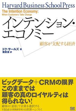 インテンション・エコノミー-電子書籍