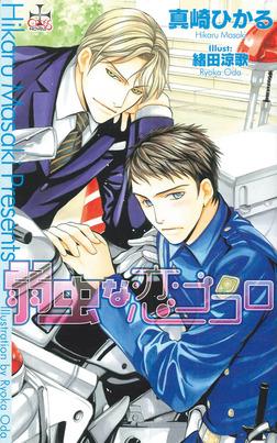 弱虫な恋ゴコロ-電子書籍