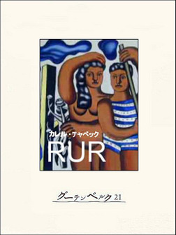 RUR-電子書籍