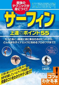 最強のテクニックが身につく!サーフィン上達のポイント55-電子書籍