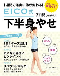 EICO式7日間下半身やせプログラム-電子書籍