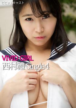 VIVID GIRL 西村禮 Single4-電子書籍