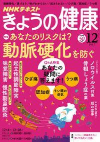 NHK きょうの健康 2017年12月号