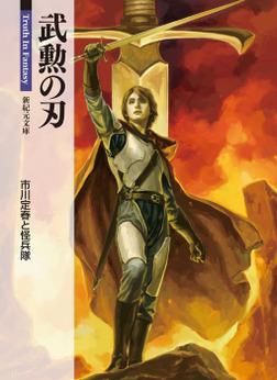 武勲の刃-電子書籍