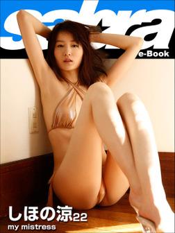 my mistress しほの涼22 [sabra net e-Book]-電子書籍