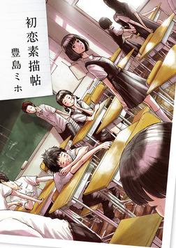初恋素描帖-電子書籍