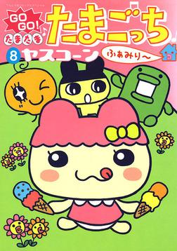 GOGO♪たまたま たまごっち ふぁみり~(8)-電子書籍