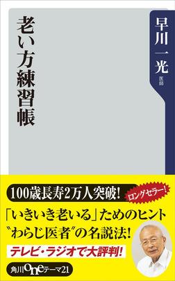 老い方練習帳-電子書籍
