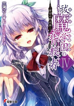 祓魔学園の背教者IV ―紫色の黙示録―-電子書籍