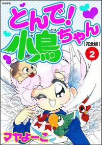 とんで!小鳥ちゃん【完全版】 第2巻