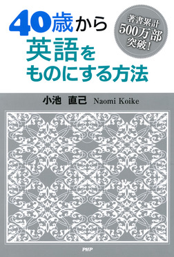 40歳から英語をものにする方法-電子書籍