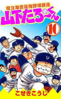 県立海空高校野球部員山下たろーくん 10-電子書籍