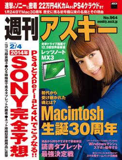 週刊アスキー 2014年 2/4号-電子書籍
