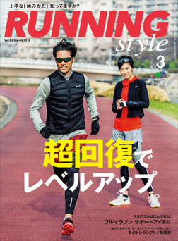 Running Style(ランニング・スタイル) 2016年3月号 Vol.84-電子書籍