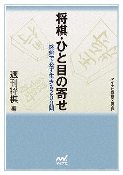 将棋・ひと目の寄せ-電子書籍