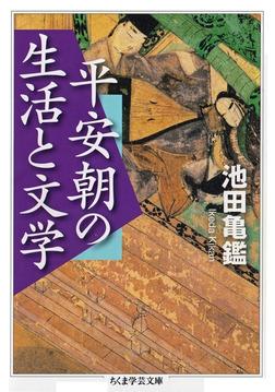 平安朝の生活と文学-電子書籍