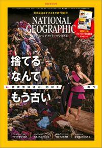 ナショナル ジオグラフィック日本版 2020年3月号 [雑誌]