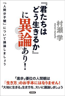 『君たちはどう生きるか』に異論あり! 「人間分子観」について議論しましょう-電子書籍