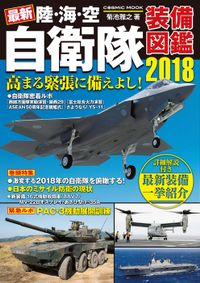 最新 陸・海・空 自衛隊装備図鑑(コスミックムック)