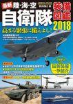 最新 陸・海・空 自衛隊装備図鑑2018