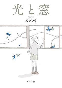 光と窓-電子書籍