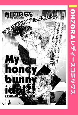 My honey bunny idol?! 【単話売】-電子書籍