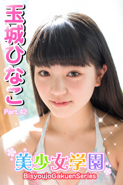 美少女学園 玉城ひなこ Part.42-電子書籍