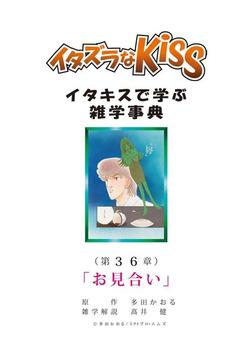 イタズラなKiss~イタキスで学ぶ雑学事典~ 36-電子書籍