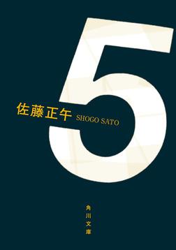 5-電子書籍