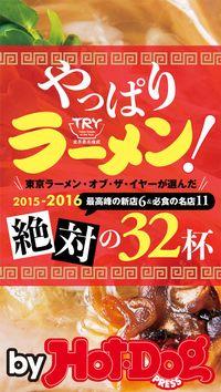 バイホットドッグプレス ラーメン!2015-2016絶対の32杯 2015年 11/20号