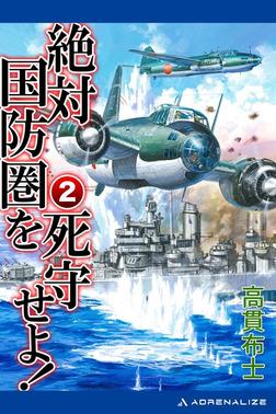 絶対国防圏を死守せよ!(2)-電子書籍