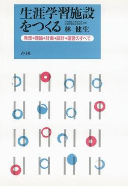 生涯学習施設をつくる 発想→理論→計画→設計→運営のすべて-電子書籍