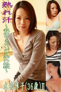 熟れ汁~我慢できないダダ漏れ地獄~水嶋博子(36歳)2