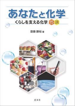 あなたと化学 くらしを支える化学 15講-電子書籍