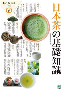 日本茶の基礎知識-電子書籍