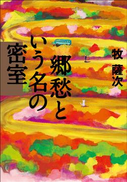 郷愁という名の密室-電子書籍